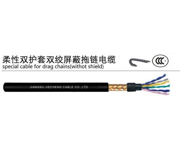 中柔双护套双绞屏蔽拖链电缆