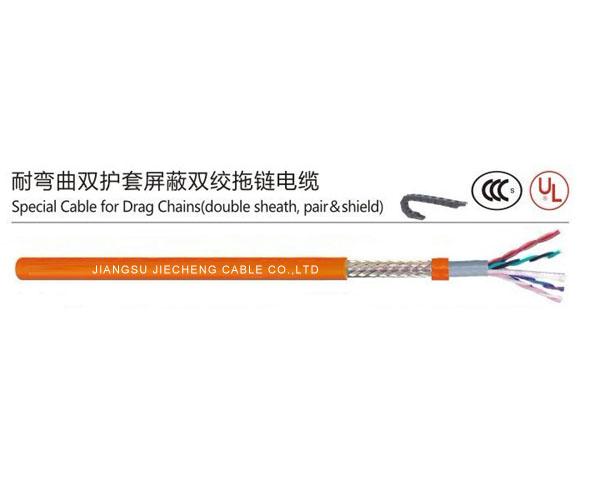 高柔双护套双绞屏蔽拖线电缆