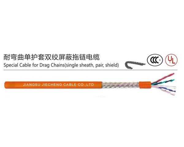 高柔双绞屏蔽拖链电缆