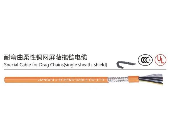 高柔屏蔽拖链电缆