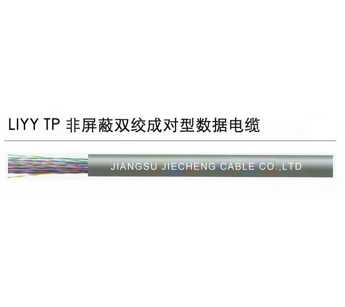LIYY TP双绞无屏蔽型
