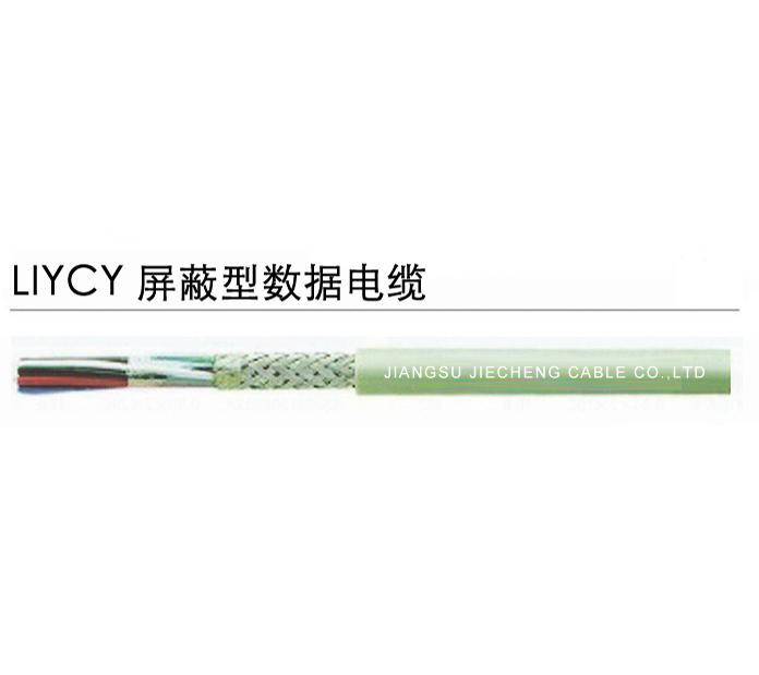 LTYCY屏蔽型电缆