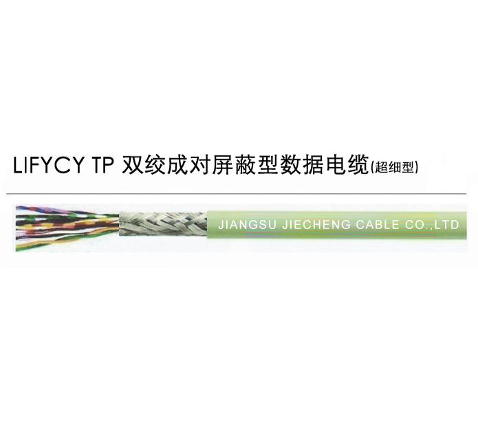 LIFYCY TP双绞屏蔽型