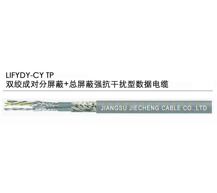LIFYDY-CY TP数据电缆